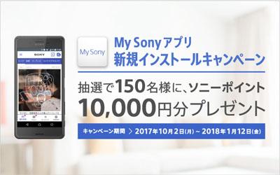 My Sonyアプリ新規インストールキャンペーン