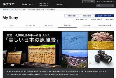 第32回「日本の自然」写真コンテスト表彰式レポート