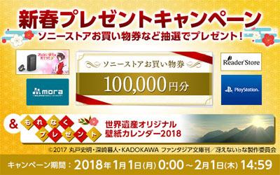My Sony 新春プレゼントキャンペーン