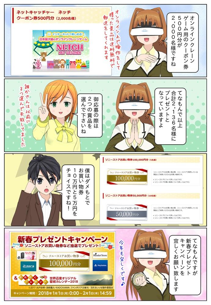オンラインクレーンゲーム用の500円分のクーポンを含め、合計2,136名様にプレゼントとなっていますので、ぜひ新春プレゼントキャンペーンに御応募下さい。