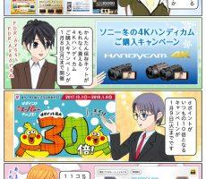 scs-uda_manga_1211_001
