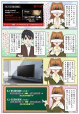 ソニーの4Kテレビ BRAVIA が最大3万円の値下げとなりました