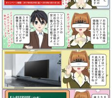scs-uda_manga_1215_001