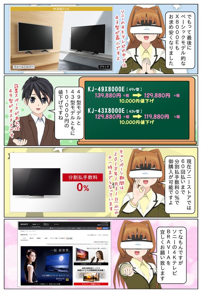 KJ-49X8000EとKJ-43X8000Eは各1万円の値下げです。ソニーストアでは1月31日の11時まで60回払いまで金利手数料0%で購入が可能。