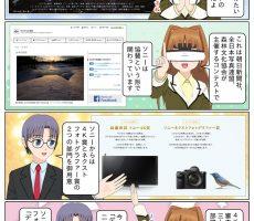 scs-uda_manga_1216_001