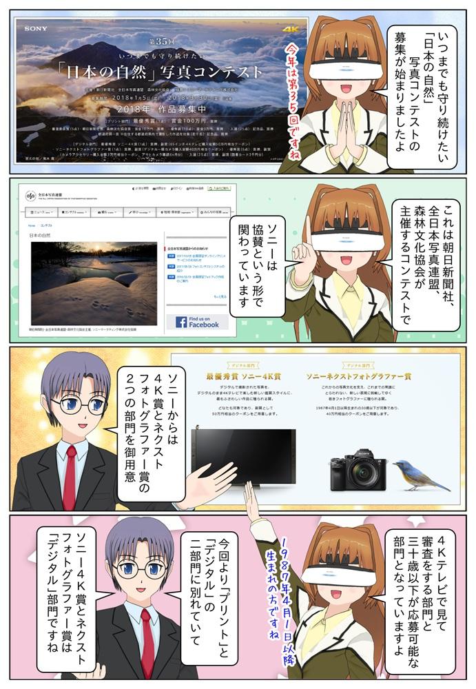 ソニー協賛の第35回 いつまでも守り続けたい「日本の自然」写真コンテストの募集が開始となりました。ソニーからは2つの賞が用意されています。