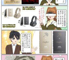 scs-uda_manga_1220_001