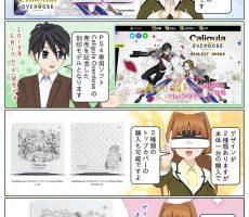 scs-uda_manga_1224_001