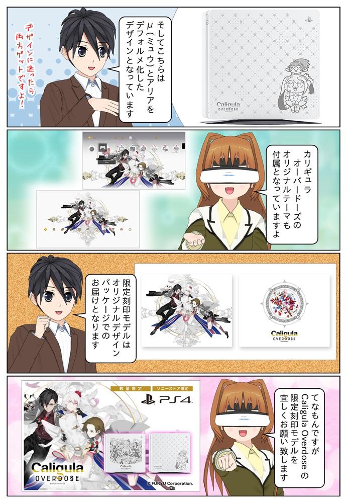 PlayStation 4 のトップパネル部にμ(ミュウ)がデザインされたものとμとアリアのデフォルメ化したデザインの2種類が用意されています。