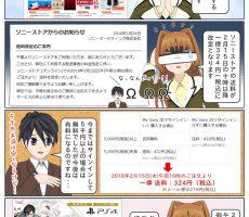 scs-uda_manga_1226_001