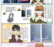 scs-uda_manga_1227_001