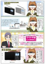ソニーからワンセグTV音声受信ポータブルラジオ XDR-56TV が発売