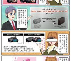 scs-uda_manga_1230_001