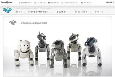 aibo(アイボ)の以前のモデルの公式ページ
