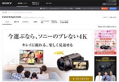 ソニー ハンディカム商品情報ページ