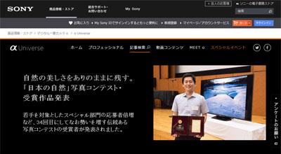 第34回「日本の自然」写真コンテスト 受賞作品発表