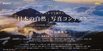 第35回 いつまでも守り続けたい「日本の自然」写真コンテスト