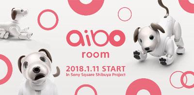 ソニースクエア渋谷プロジェクト aibo room