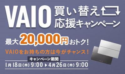 VAIO 買い換え応援キャンペーン