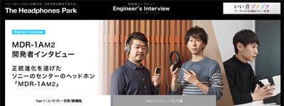 MDR-1AM2 開発者インタビュー