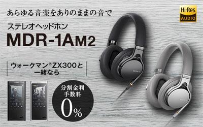NW-ZX300&MDR-1AM2のセットが分割金利手数料0%