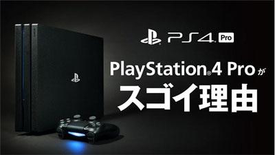 【特集】PlayStation 4 Proがスゴイ理由