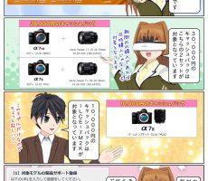 scs-uda_manga_1231_001