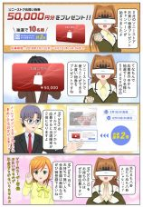 抽選でソニーストアお買い物券5万円分が当たる!2月のプレゼントキャンペーン