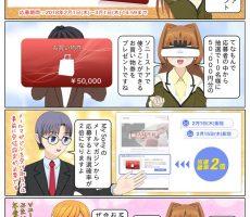 scs-uda_manga_1232_001