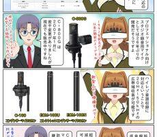 scs-uda_manga_1238_001
