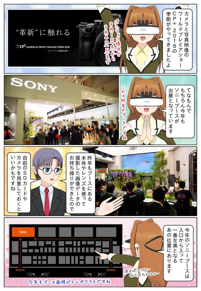パシフィコ横浜で2018年3月1日から4日まで開催されるCP+2018にソニーが出展致します。今年のソニーブースの場所は入り口から入って一番左奥になっています。