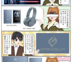 scs-uda_manga_1240_001