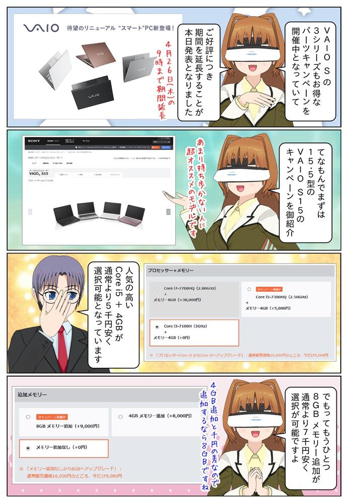 VAIO S15は人気の高いCore i5+メモリー 4GBが通常より5千円安く、8GBのメモリー追加が通常より7千円安くなっています。