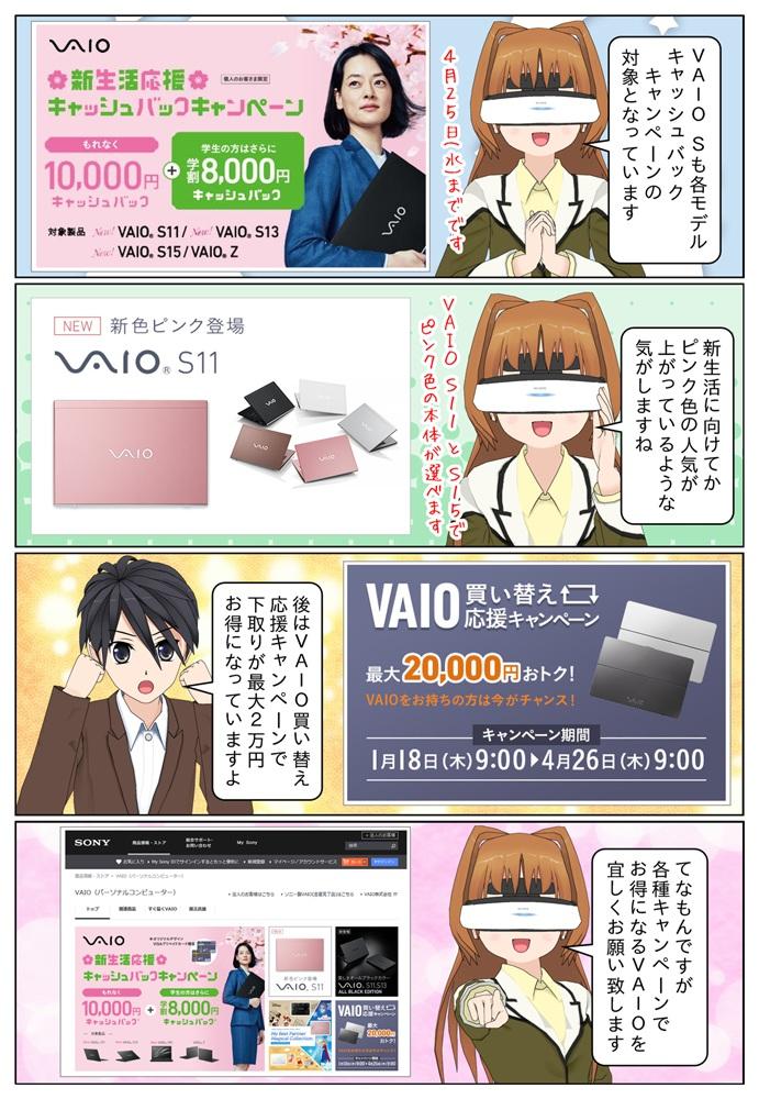 VAIO ALL BLACK EDITIONやVAIO ディズニーキャラクターモデルもパーツキャンペーンで通常より安く購入が可能です。