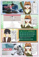 """ソニーの""""aibo""""(アイボ)次回販売は2018年3月6日(火)の19時から!"""