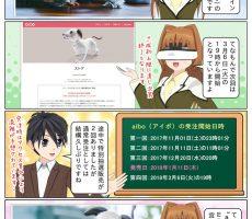 scs-uda_manga_1243_001
