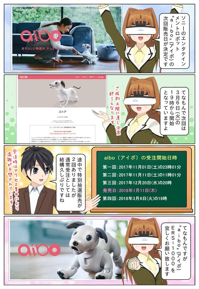 """ソニーのエンタテインメントロボット""""aibo""""(アイボ)の次回販売日が2018年3月6日(火)の19時から開始となりました。"""
