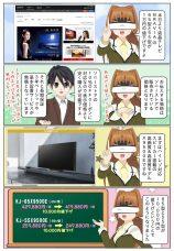 ソニーの4K液晶テレビ 2017年モデルの65型と55型が1万円の値下げ