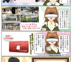 scs-uda_manga_1247_001