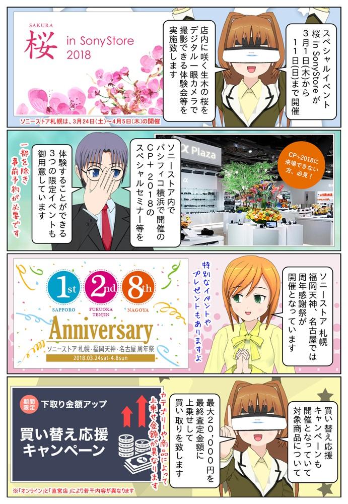 ソニーストア直営店ではスペシャルイベントとして桜 in SonyStore、CP+2018のスペシャルセミナーの体験、ソニーストア札幌、福岡天神、名古屋の周年記念祭も開催。