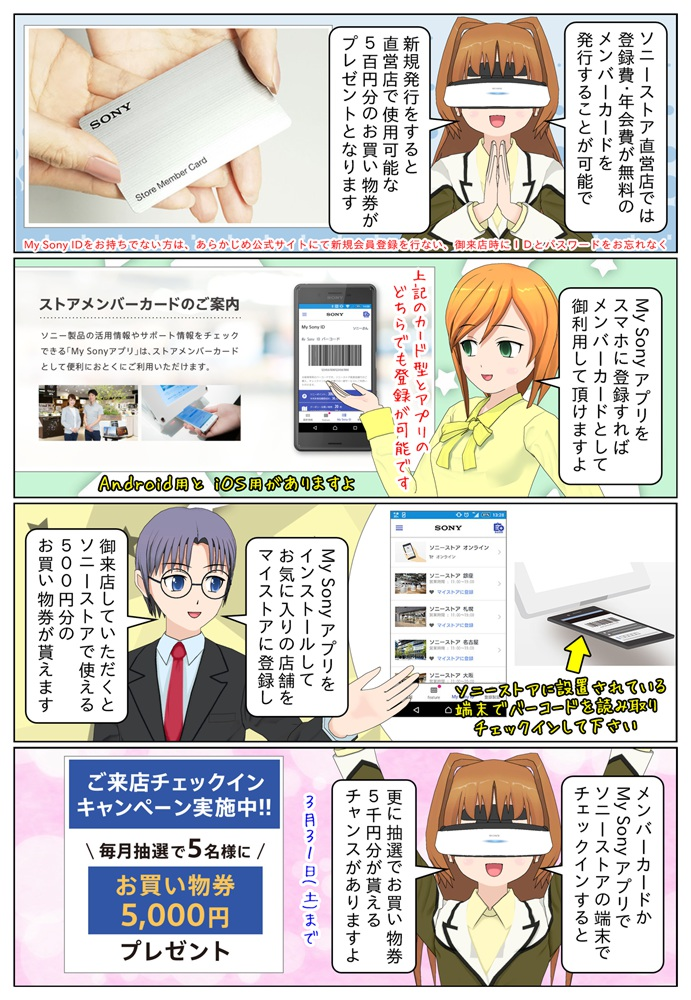 ソニーストア直営店でメンバーカードを発行すると、直営店で使える500円分のお買い物券が貰えます。My Sonyアプリでもメンバーカードとしてご利用が可能です。