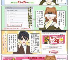 scs-uda_manga_1248_001