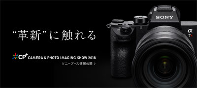 CP+2018 ソニーブース情報