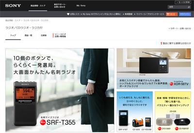 ソニー ラジオ/CDラジオ・ラジカセ 公式