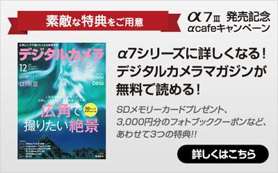 「α7III」発売記念 αcafeキャンペーン