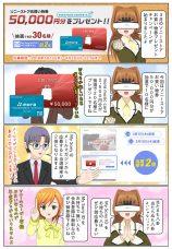 抽選でソニーストアお買い物券5万円分が当たる!3月のプレゼントキャンペーン