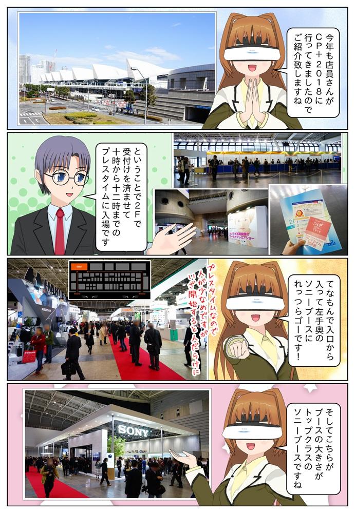 パシフィコ横浜で2018年3月1日から4日まで開催されるCP+2018に店員さんが行ってきたのでソニーブースを一通り御紹介を致します。まずソニーブースまで行きます。