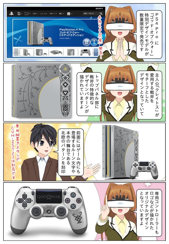PlayStation 4 Pro に『ゴッド・オブ・ウォー』の限定モデルが発売。主人公「クレイトス」が愛用する戦斧をモチーフとしたデザインとなっています。