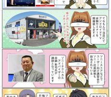 scs-uda_manga_1257_001