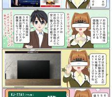 scs-uda_manga_1260_001